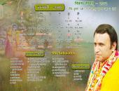 Shri Yadunath Ji January 2016 Hindu Calendar Wallpaper,
