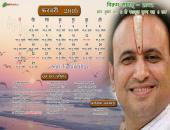 Shri Yadunath Ji February 2016 Hindu Calendar Wallpaper,
