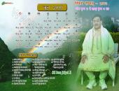 Sri Ram Kripal Ji June 2016 Hindu Calendar Wallpaper,