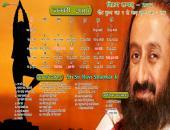 Sri Sri Ravi Shankar Ji January 2016 Hindu Calendar Wallpaper,