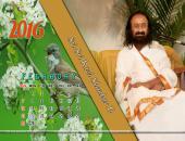Sri Sri Ravi Shankar Ji February 2016 Monthly Calendar Wallpaper,