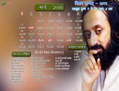Sri Sri Ravi Shankar Ji March 2016 Hindu Calendar Wallpaper,