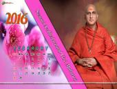 Swami Avdheshanand Giri Maharaj February 2016 Monthly Calendar Wallpaper,