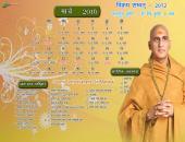 Swami Avdheshanand Giri Maharaj March 2016 Hindu Calendar Wallpaper,