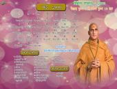 Swami Avdheshanand Giri Maharaj May 2016 Hindu Calendar Wallpaper,