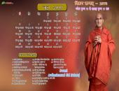 Swami Avdheshanand Giri Maharaj June 2016 Hindu Calendar Wallpaper,