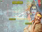 Swami Avimukteshwaranand Ji January 2016 Hindu Calendar Wallpaper,
