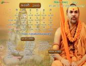 Swami Avimukteshwaranand Ji February 2016 Hindu Calendar Wallpaper,