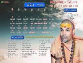 Swami Avimukteshwaranand Ji April 2016 Hindu Calendar Wallpaper,