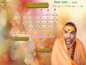 Swami Avimukteshwaranand Ji May 2016 Hindu Calendar Wallpaper,