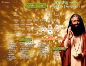 Swami Chidanand Saraswatiji Maharaj January 2016 Hindu Calendar Wallpaper,