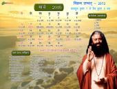 Swami Chidanand Saraswatiji Maharaj March 2016 Hindu Calendar Wallpaper,