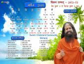 Swami Chidanand Saraswatiji Maharaj April 2016 Hindu Calendar Wallpaper,