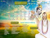 Swami Falahari Ji Maharaj January 2016 Hindu Calendar Wallpaper,