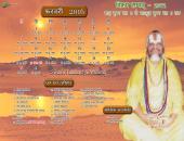 Swami Falahari Ji Maharaj February 2016 Hindu Calendar Wallpaper,