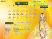 Swami Falahari Ji Maharaj March 2016 Hindu Calendar Wallpaper,