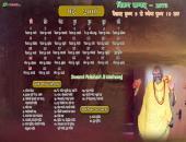 Swami Falahari Ji Maharaj May 2016 Hindu Calendar Wallpaper,