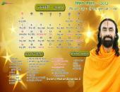 Swami Mukundananda Ji January 2016 Hindu Calendar Wallpaper,
