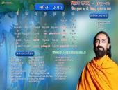 Swami Mukundananda Ji April 2016 Hindu Calendar Wallpaper,