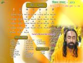 Swami Mukundananda Ji May 2016 Hindu Calendar Wallpaper,