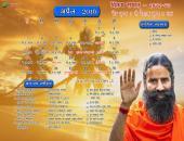 Swami Ramdev Ji  April 2016 Hindu Calendar Wallpaper,