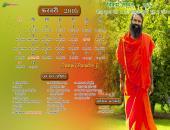 Swami Ramdev Ji February 2016 Hindu Calendar Wallpaper,