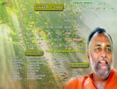 Swami Sukhabodhananda Ji January 2016 Hindu Calendar Wallpaper,