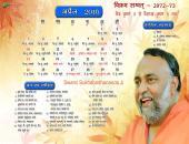 Swami Sukhabodhananda Ji April 2016 Hindu Calendar Wallpaper,