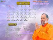 Swami Sukhabodhananda Ji June 2016 Hindu Calendar Wallpaper,