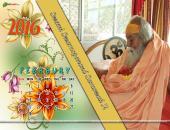 Swami Swaroopanand Saraswati Ji February 2016 Monthly Calendar Wallpaper,