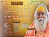 Swami Swaroopanand Saraswati Ji February 2016 Hindu Calendar Wallpaper,