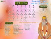 Swami Swaroopanand Saraswati Ji March 2016 Hindu Calendar Wallpaper,