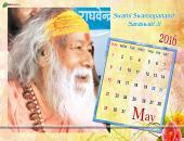 Swami Swaroopanand Saraswati Ji May 2016 Monthly Calendar Wallpaper,