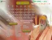 Swami Swaroopanand Saraswati Ji May 2016 Hindu Calendar Wallpaper,