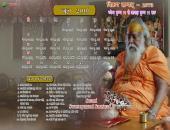Swami Swaroopanand Saraswati Ji June 2016 Hindu Calendar Wallpaper,