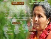 Swamini Pramananda February 2016 Hindu Calendar Wallpaper,