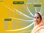 Swamini Pramananda March 2016 Hindu Calendar Wallpaper,