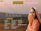 Swamini Pramananda June 2016 Hindu Calendar Wallpaper,