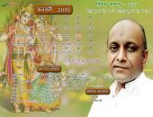 Vinod Aggarwal Ji February 2016 Hindu Calendar Wallpaper,