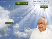Vipassana Meditation March 2016 Hindu Calendar Wallpaper,