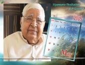 Vipassana Meditation May 2016 Monthly Calendar Wallpaper,