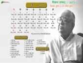 Vipassana Meditation May 2016 Hindu Calendar Wallpaper,