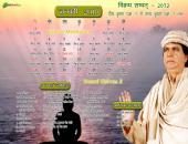 Vishvas Meditation January 2016 Hindu Calendar Wallpaper,
