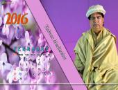 Vishvas Meditation February 2016 Monthly Calendar Wallpaper,