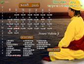 Vishvas Meditation February 2016 Hindu Calendar Wallpaper,