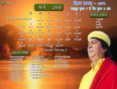 Vishvas Meditation March 2016 Hindu Calendar Wallpaper,