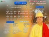 Vishvas Meditation April 2016 Hindu Calendar Wallpaper,