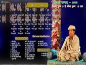 Vishvas Meditation May 2016 Hindu Calendar Wallpaper,