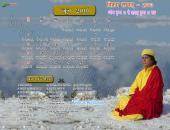 Vishvas Meditation June 2016 Hindu Calendar Wallpaper,