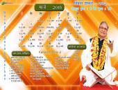 kailash Manav Ji March 2016 Hindu Calendar Wallpaper,